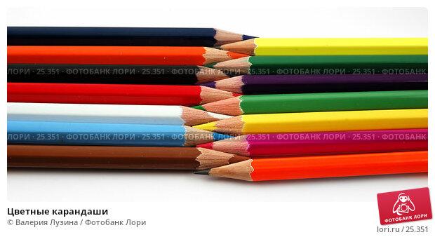 Цветные карандаши, фото № 25351, снято 20 марта 2007 г. (c) Валерия Потапова / Фотобанк Лори