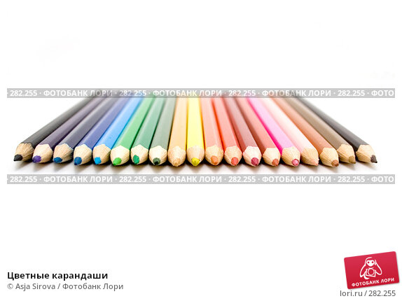 Цветные карандаши, фото № 282255, снято 27 апреля 2008 г. (c) Asja Sirova / Фотобанк Лори