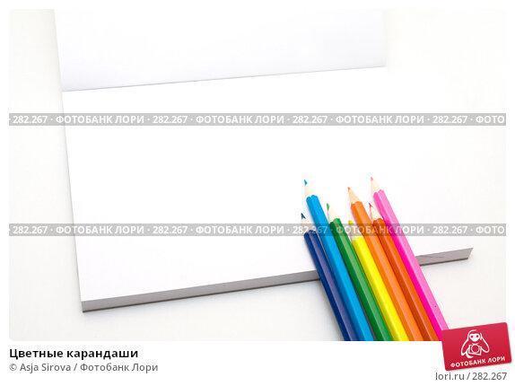 Цветные карандаши, фото № 282267, снято 27 апреля 2008 г. (c) Asja Sirova / Фотобанк Лори