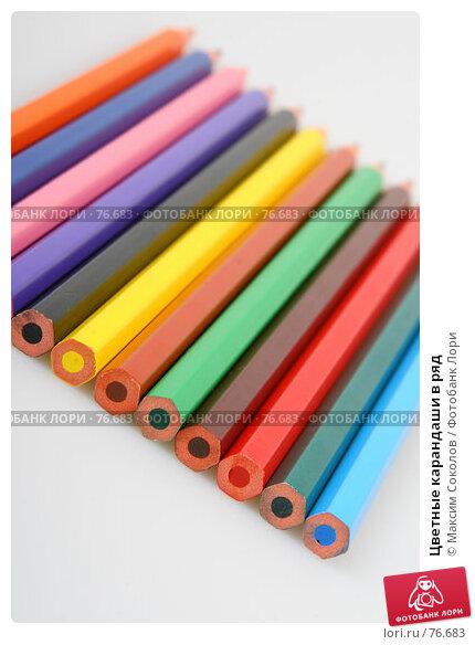 Купить «Цветные карандаши в ряд», фото № 76683, снято 23 июля 2007 г. (c) Максим Соколов / Фотобанк Лори