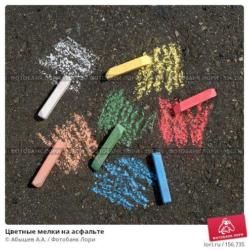 Цветные мелки на асфальте, фото № 156735, снято 31 июля 2007 г. (c) Абышев А.А. / Фотобанк Лори