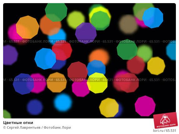 Цветные огни, иллюстрация № 65531 (c) Сергей Лаврентьев / Фотобанк Лори