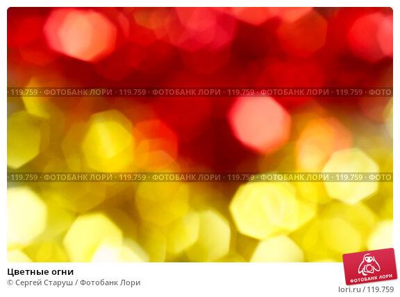 Цветные огни, фото № 119759, снято 12 декабря 2006 г. (c) Сергей Старуш / Фотобанк Лори
