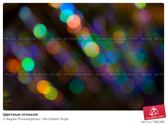 Цветные огоньки, фото № 186943, снято 11 января 2008 г. (c) Вадим Пономаренко / Фотобанк Лори