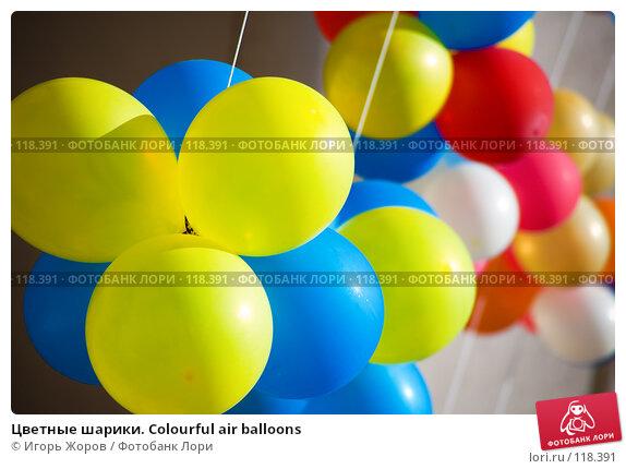 Цветные шарики. Colourful air balloons, фото № 118391, снято 19 мая 2007 г. (c) Игорь Жоров / Фотобанк Лори