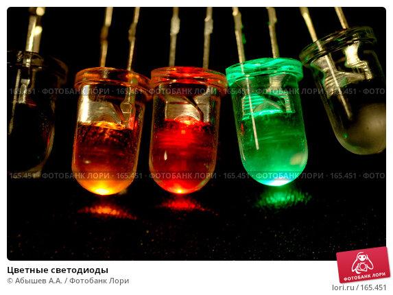 Цветные светодиоды, фото № 165451, снято 1 ноября 2007 г. (c) Абышев А.А. / Фотобанк Лори