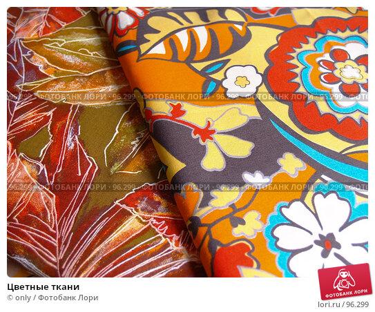 Цветные ткани, фото № 96299, снято 4 июля 2007 г. (c) only / Фотобанк Лори
