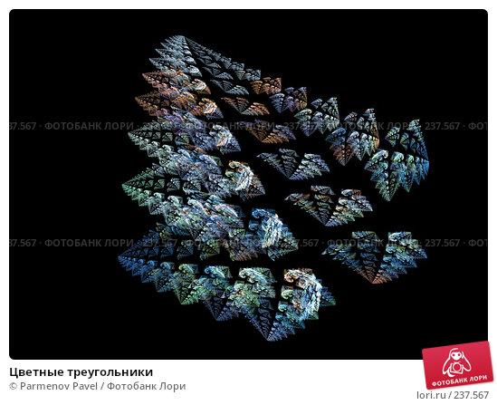Цветные треугольники, иллюстрация № 237567 (c) Parmenov Pavel / Фотобанк Лори