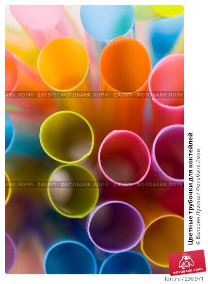Цветные трубочки для коктейлей, фото № 230971, снято 14 марта 2008 г. (c) Валерия Потапова / Фотобанк Лори
