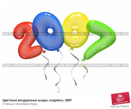 Цветные воздушные шары, надпись: 2007, иллюстрация № 93815 (c) Hemul / Фотобанк Лори