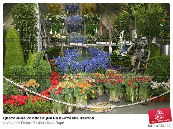 Цветочная композиция на выставке цветов, фото № 38119, снято 26 апреля 2007 г. (c) Vladimir Fedoroff / Фотобанк Лори