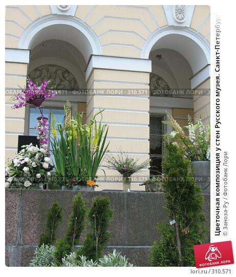 Цветочная композиция у стен Русского музея. Санкт-Петербург, фото № 310571, снято 1 июня 2008 г. (c) Заноза-Ру / Фотобанк Лори