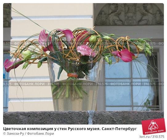 Цветочная композиция у стен Русского музея. Санкт-Петербург, фото № 310575, снято 1 июня 2008 г. (c) Заноза-Ру / Фотобанк Лори