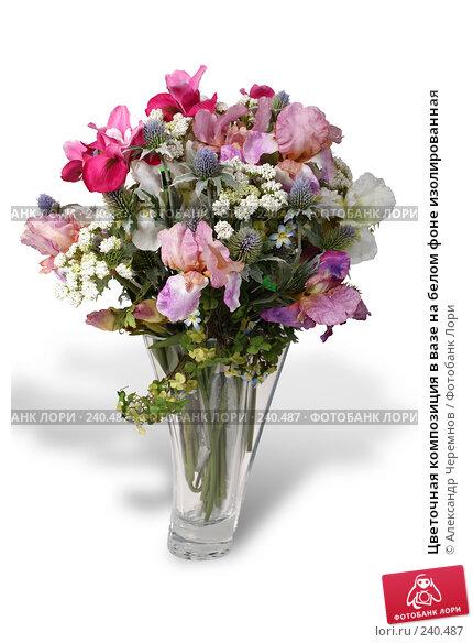 Купить «Цветочная композиция в вазе на белом фоне изолированная», фото № 240487, снято 26 апреля 2018 г. (c) Александр Черемнов / Фотобанк Лори