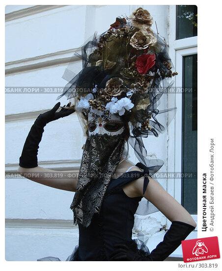 Цветочная маска, фото № 303819, снято 17 мая 2008 г. (c) Андрей Багаев / Фотобанк Лори