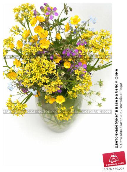 Цветочный букет в вазе на белом фоне, фото № 60223, снято 7 июня 2007 г. (c) Останина Екатерина / Фотобанк Лори