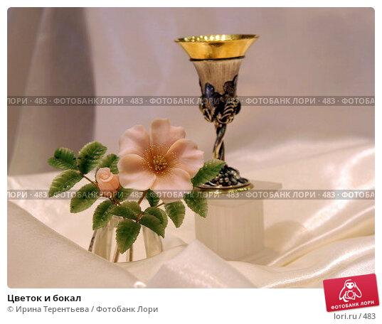 Цветок и бокал, эксклюзивное фото № 483, снято 26 июля 2005 г. (c) Ирина Терентьева / Фотобанк Лори