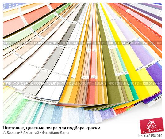 Цветовые, цветные веера для подбора краски, фото № 158019, снято 23 декабря 2007 г. (c) Баевский Дмитрий / Фотобанк Лори