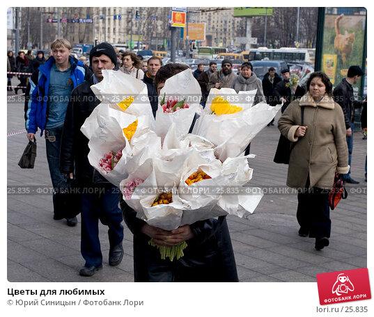 Цветы для любимых, фото № 25835, снято 7 марта 2007 г. (c) Юрий Синицын / Фотобанк Лори