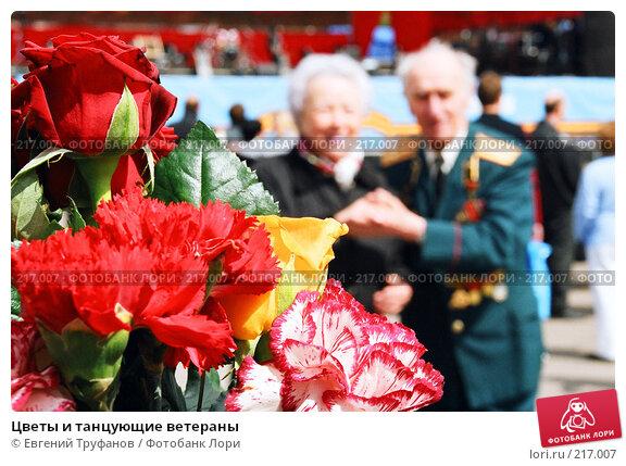 Цветы и танцующие ветераны, фото № 217007, снято 25 марта 2017 г. (c) Евгений Труфанов / Фотобанк Лори