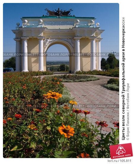 Купить «Цветы возле северной Триумфальной арки в Новочеркасске», фото № 105811, снято 28 июля 2006 г. (c) Борис Панасюк / Фотобанк Лори