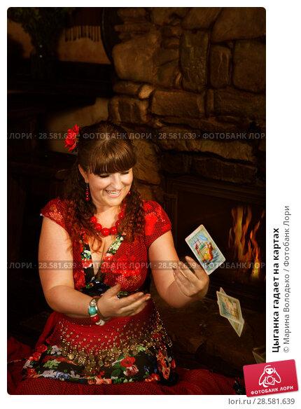 Купить «Цыганка гадает на картах», фото № 28581639, снято 13 мая 2018 г. (c) Марина Володько / Фотобанк Лори