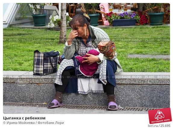 Цыганка с ребенком, эксклюзивное фото № 25695, снято 26 мая 2006 г. (c) Ирина Мойсеева / Фотобанк Лори
