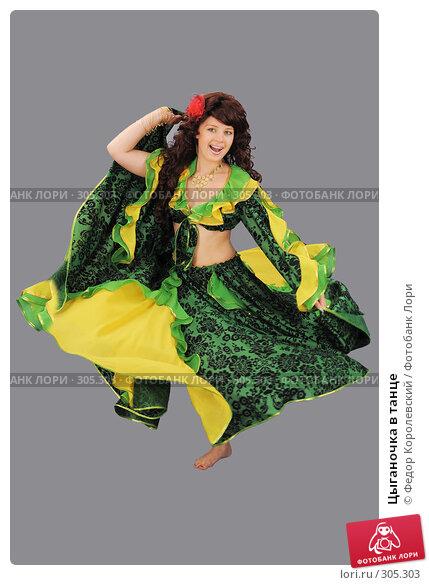 Цыганочка в танце, фото № 305303, снято 30 мая 2008 г. (c) Федор Королевский / Фотобанк Лори