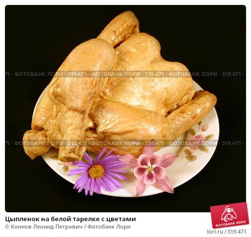 Цыпленок на белой тарелке с цветами, фото № 319471, снято 11 июня 2008 г. (c) Коннов Леонид Петрович / Фотобанк Лори