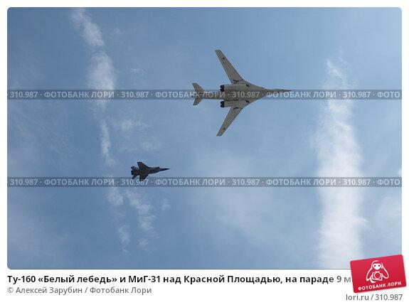 Ту-160 «Белый лебедь» и МиГ-31 над Красной Площадью, на параде 9 мая 2008 года. Москва, Россия., фото № 310987, снято 9 мая 2008 г. (c) Алексей Зарубин / Фотобанк Лори