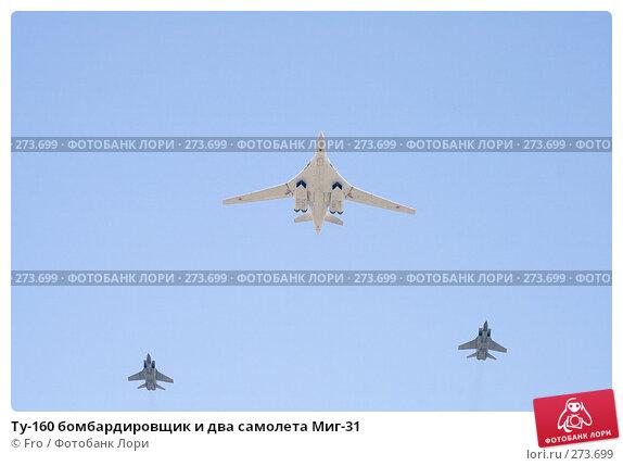 Ту-160 бомбардировщик и два самолета Миг-31, фото № 273699, снято 5 мая 2008 г. (c) Fro / Фотобанк Лори