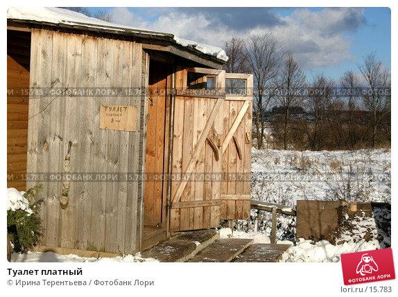 Купить «Туалет платный», эксклюзивное фото № 15783, снято 5 ноября 2006 г. (c) Ирина Терентьева / Фотобанк Лори