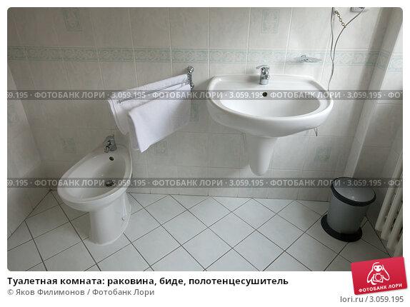 Купить «Туалетная комната: раковина, биде, полотенцесушитель», фото № 3059195, снято 19 ноября 2011 г. (c) Яков Филимонов / Фотобанк Лори