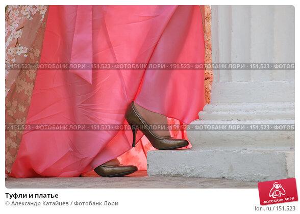 Туфли и платье, фото № 151523, снято 29 сентября 2007 г. (c) Александр Катайцев / Фотобанк Лори