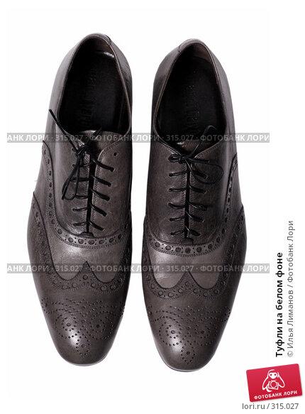 Купить «Туфли на белом фоне», фото № 315027, снято 29 мая 2007 г. (c) Илья Лиманов / Фотобанк Лори