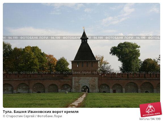 Тула. Башня Ивановских ворот кремля, фото № 94199, снято 29 сентября 2007 г. (c) Старостин Сергей / Фотобанк Лори