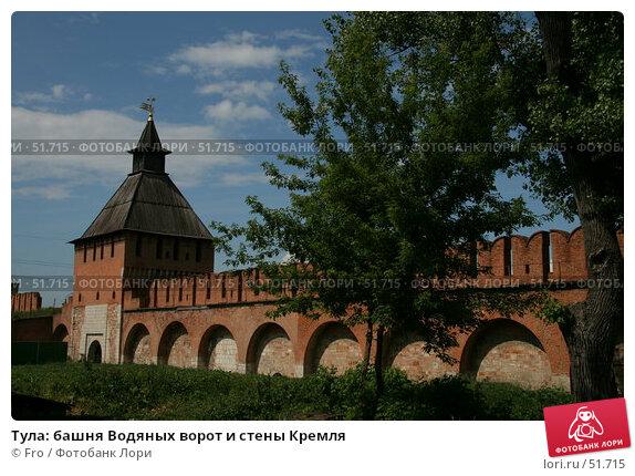 Купить «Тула: башня Водяных ворот и стены Кремля», фото № 51715, снято 10 июня 2007 г. (c) Fro / Фотобанк Лори