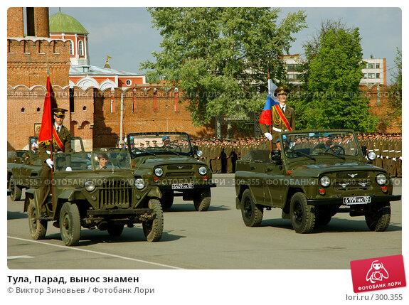 Тула, Парад, вынос знамен, эксклюзивное фото № 300355, снято 5 мая 2008 г. (c) Виктор Зиновьев / Фотобанк Лори