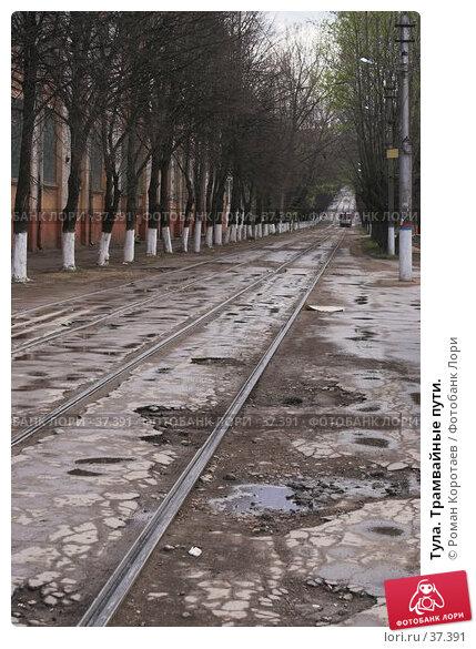 Купить «Тула. Трамвайные пути.», фото № 37391, снято 1 мая 2007 г. (c) Роман Коротаев / Фотобанк Лори