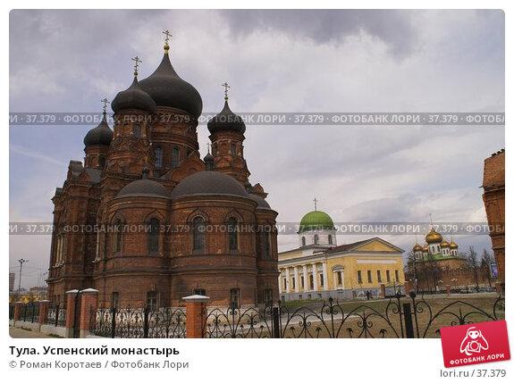 Тула. Успенский монастырь, фото № 37379, снято 1 мая 2007 г. (c) Роман Коротаев / Фотобанк Лори