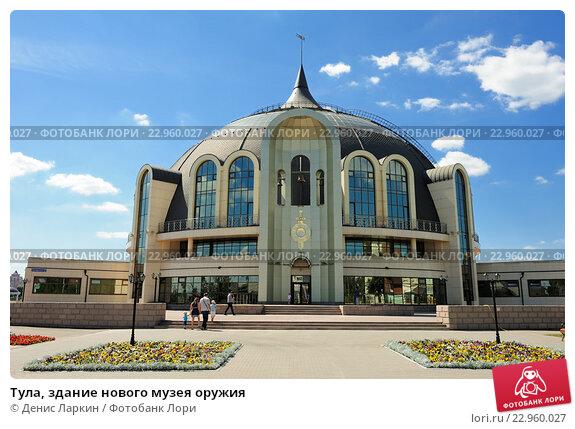 Купить «Тула, здание нового музея оружия», фото № 22960027, снято 7 августа 2015 г. (c) Денис Ларкин / Фотобанк Лори