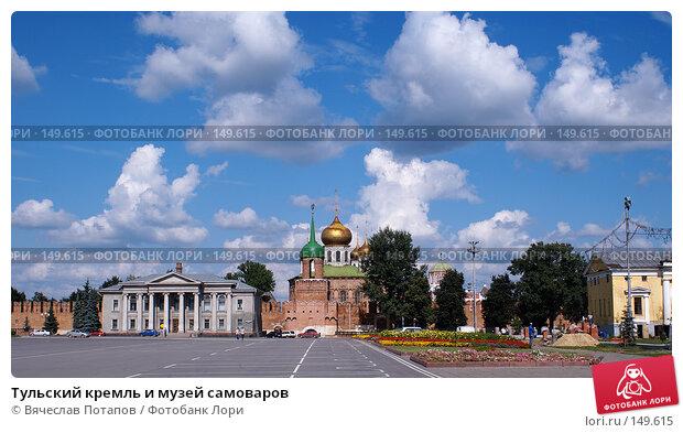 Тульский кремль и музей самоваров, фото № 149615, снято 21 августа 2006 г. (c) Вячеслав Потапов / Фотобанк Лори
