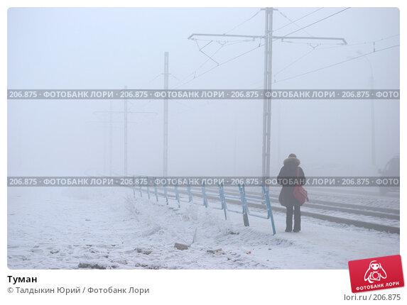 Туман, фото № 206875, снято 27 октября 2016 г. (c) Талдыкин Юрий / Фотобанк Лори