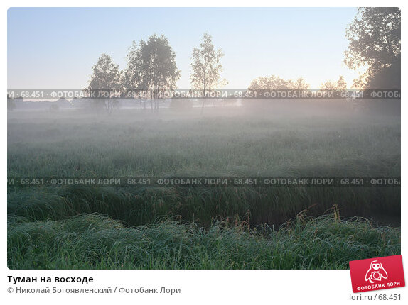 Туман на восходе, фото № 68451, снято 26 мая 2007 г. (c) Николай Богоявленский / Фотобанк Лори
