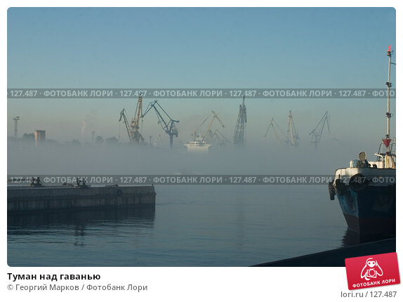 Туман над гаванью, фото № 127487, снято 19 августа 2005 г. (c) Георгий Марков / Фотобанк Лори