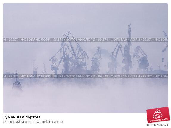 Туман над портом, фото № 99371, снято 6 февраля 2006 г. (c) Георгий Марков / Фотобанк Лори
