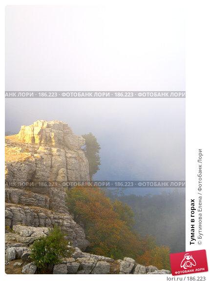 Туман в горах, фото № 186223, снято 28 августа 2007 г. (c) Бутинова Елена / Фотобанк Лори