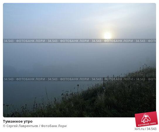 Туманное утро, фото № 34543, снято 29 августа 2006 г. (c) Сергей Лаврентьев / Фотобанк Лори