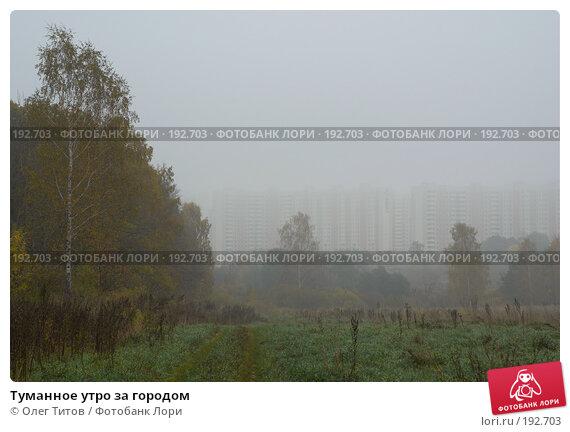 Туманное утро за городом, фото № 192703, снято 7 октября 2006 г. (c) Олег Титов / Фотобанк Лори