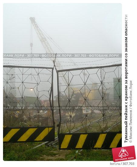 Туманный пейзаж с краном за воротами со знаком опасности, фото № 307703, снято 2 октября 2007 г. (c) Максим Пименов / Фотобанк Лори